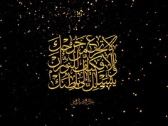 Famous Arabic Calligraphy Quotes on Behance