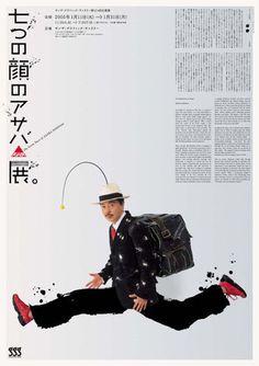 浅葉克己の作品, katsumi asaba #asaba #katsumi #typograpic