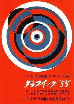 Yusaku Kamekura #japanese #design #1960s #poster #kamekura #yusaku