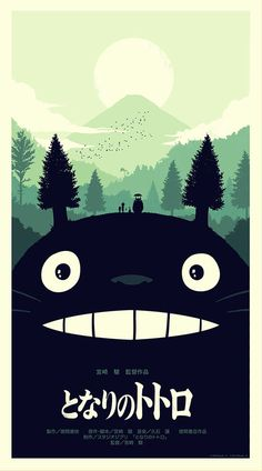 Studio Ghibli OLLY MOSS DOT COM #movie #retro #poster