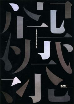 Typographic Poster: Ikko Tanaka. Graphic Master.... | Gurafiku: Japanese Graphic Design #japanese #typography