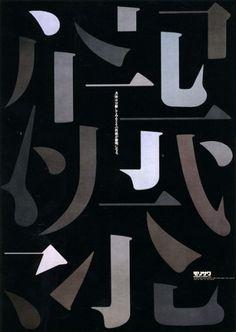 Typographic Poster: Ikko Tanaka. Graphic Master.... | Gurafiku: Japanese Graphic Design