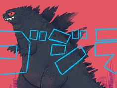 Godzilla Illustration #godzilla