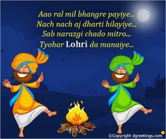 happy lohri 2020 wishes