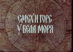 Snapshot from soviet cartoon. #cartoon #lettering #soviet #cyrillic