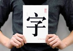 Zhenvision - Zi - Chinese Characters #chinese #design #book #typography