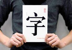 Zhenvision - Zi - Chinese Characters