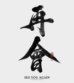SEE YOU AGAIN – For Light house Exhibition