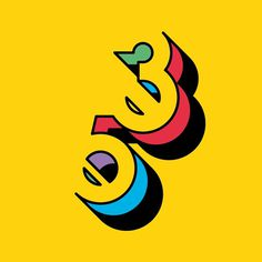 Yorokobu  Numerografa 58 on Behance #typography #colors #numbers #numeric #3d #type
