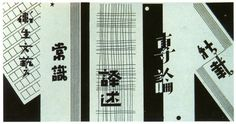 Shanghai Expression: Graphic Design in China in the 1920s and 30s 50 Watts #type #japanese