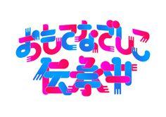 妄想キャリブレーション「おもてなでしこ伝承中」ロゴ Design:SasakiShun CL :ディアステージ http://sasakishun.tu