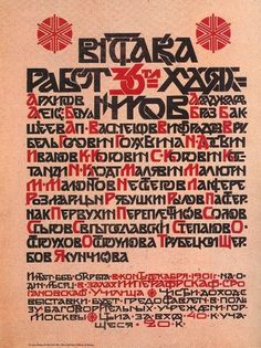 All sizes | RUSSIAN GRAPHIC DESIGNS & EPHEMERA 0013 | Flickr - Photo Sharing! #ephemera #design #russian #typography