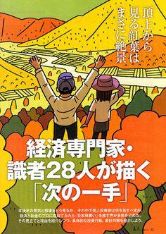 Studio Takeuma illustration