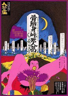 Kiyoshi AWAZU #theater #poster