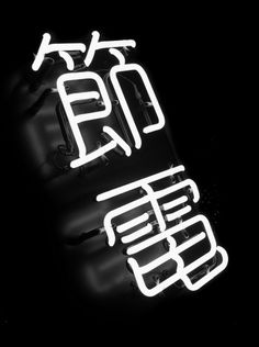japanese neon #lights #blackwhite #japanese neon