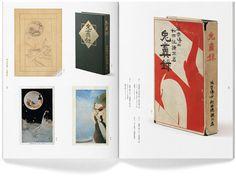 Nakano Design Office produce a beautiful catalogue for Kiyoo Kawamura