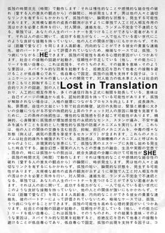 Lost in Translation #movie #translation #lostintranslation #poster #type #lost #typography