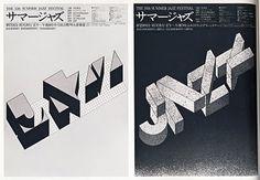 ..:: Temple of Light ::..: Takenobu Igarashi: #typography