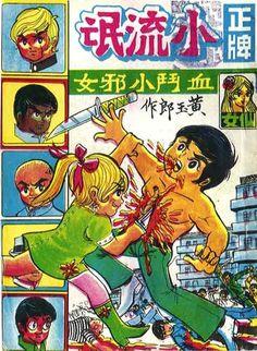 Distribuidor del Mal #cover #comic