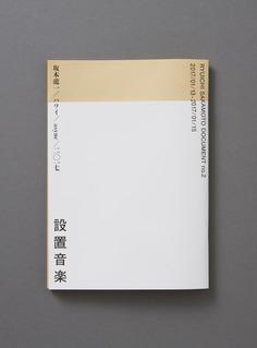 Ryuichi Sakamoto Document vol.2 設置音楽 2017 creative direction : Norika Sora photo : Rikako Nagashima edit : Soken Ito graphic design:Rikako Nagashima