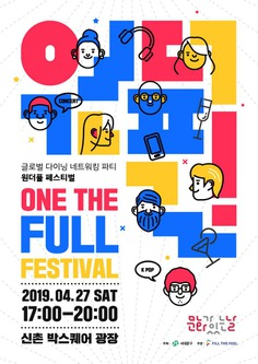 ONE THE FULL – FESTIVAL poster design
