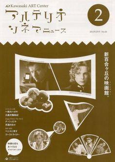 Gurafiku: Japanese Graphic Design #poster