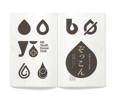 #black #logo #japanese #bold