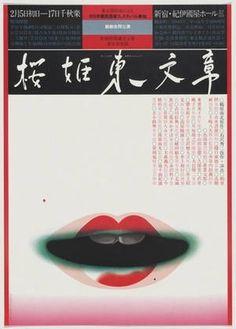 Buamai Cri_7776.jpg 301×420 Pixels #face #japanese #mouth #poster