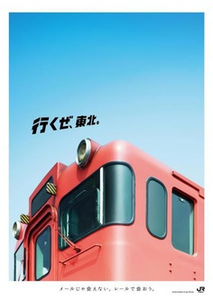 GET BACK, TOHOKU.: 3 ad work within the media category Print Ad was released in Feb 2015 for Japan