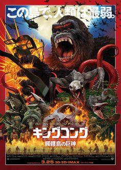 #kong #japanese #movie #poster #cinema #film