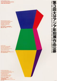 Japanese Poster: Oita Asian Sculpture Exhibition. Ikko Tanaka. 1996