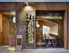 Modern with a Rustic Restaurant Decor
