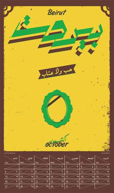 Arab Fall Calendar 2013 on Behance #calligraphy #islamic #war #calendar #design #poster #revolution #typography
