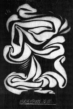 Bráulio Amado – Ficciones Typografika 1087