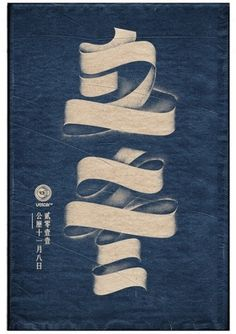Chinese 24 terms on the Behance Network #typography