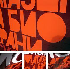 Biomag (pt.1) #fontan2 #hristov #ivan #bio #typography