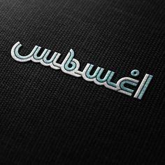 Arabic Typography on the Behance Network #design #typography #typo #arabic