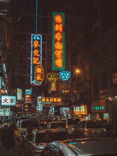 Hong Kong – City During Night