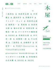 Japanese Web Design: Book and Beer. Koichi Kosugi. 2012 - Gurafiku: Japanese Graphic Design