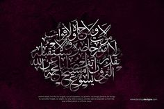 Neither Death Nor Life Arabic Calligraphy on Behance