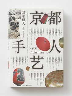 #book #illustration #cover #chinese #kanji