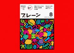 BRAIN MAGAZINE COVER - katemoross #japanese #brain #cover #moross #magazine #kate