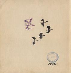 Garaż ilustracji książkowych: Zimowe słowiki Gabriel Rechowicz #spots #book #bird #illustration #library