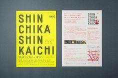 1011_SHINCHIKA_015_o