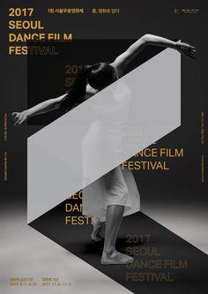2017 Seoul Dance Film Festival