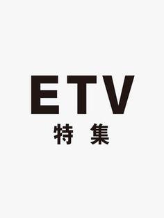 ETV Special / Logotype hideki nakajima #hideki nakajima