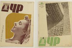 czech-typo-1.jpg (JPEG Image, 473×316 pixels) #type #1920s #modern