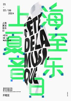 Fête de la musique, Alain Vonck #design #graphic #chineese #poster #typography