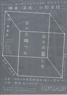 日々の暮し方: Day-to-day living: Japanese Theater flyer, 2012: by Yuta Tsuchiya #japan #poster #typography