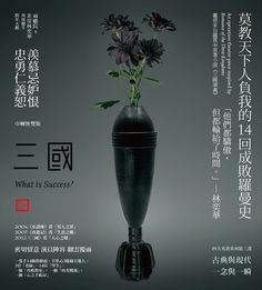 三國 巾幗無雙版 What is Success? #chinese #poster